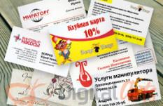 Рекламные визитки
