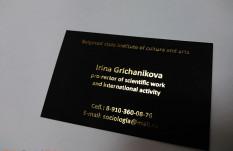 Фольгированные визитки
