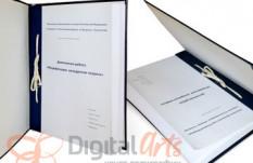Брошюровка диплома