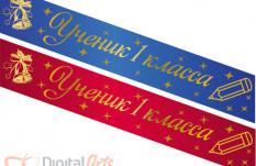 Ленты для выпускников